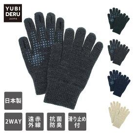 ユビデル レディース ニット手袋 指先が出る スマホ 指紋認証対応 スマホ手袋 抗菌 防臭 遠赤 あったか 清潔 シンプル 無地カラー 日本製