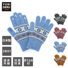 YUBIDERU 指が出る ユビデル 指先だけ出せる 指紋認証ラクラク あったか 抗菌防臭 レディース 女性用 ニット手袋 | てぶくろ 滑り止め付 日本製