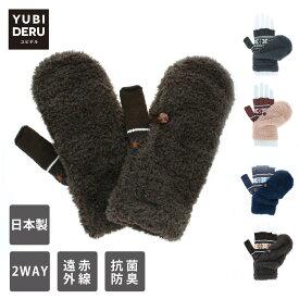YUBIDERU 指が出る ユビデル指が出せる2WAYミトン 起毛とニットであったか 抗菌防臭 レディース 女性用 ニット手袋 | てぶくろ 日本製
