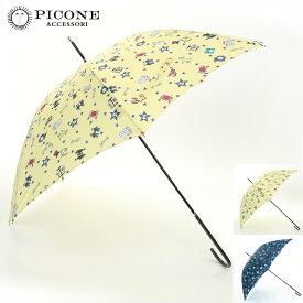 ピッコーネ アッチェッソーリ レディース 雨用傘 雨傘 細身 軽量 長傘 星座柄 親骨 55cm