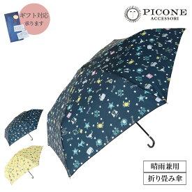 ピッコーネ アッチェッソーリ レディース 雨用傘 雨傘 コンパクト折りたたみ傘 外袋付き 星座柄 親骨 50cm