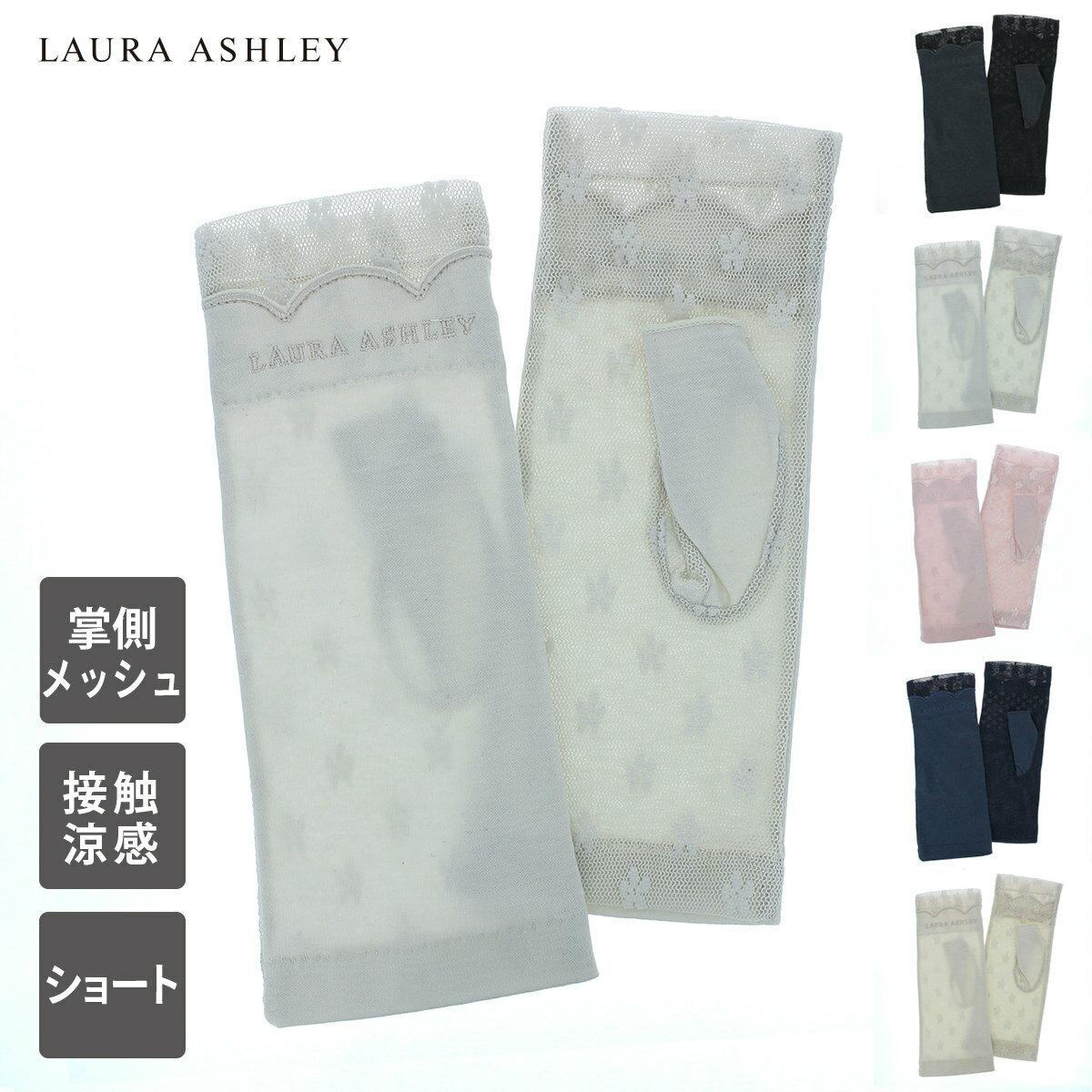 ローラ アシュレイ 指なし UVカット UV手袋   てぶくろ ギフト プレゼント 21cm ショート丈 保湿 ひんやり触感 おしゃれ 通勤 通学