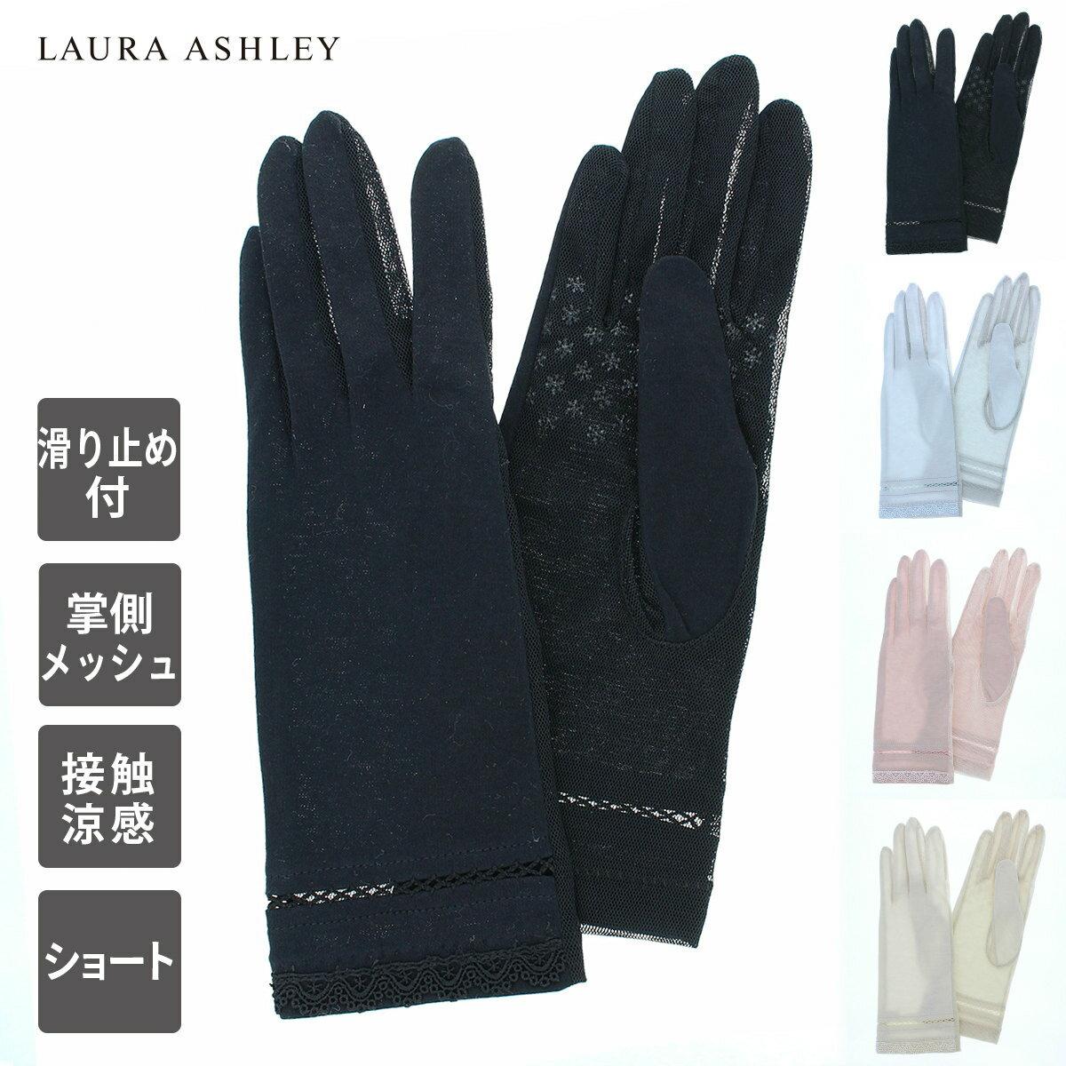 ローラ アシュレイ 五本指 UVカット UV手袋   てぶくろ ギフト プレゼント 25cm ショート丈 保湿 ひんやり触感 おしゃれ 通勤 通学
