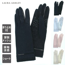 【キャッシュレス還元】 ローラ アシュレイ 五本指 UVカット UV手袋 | てぶくろ ギフト プレゼント 25cm ショート丈 保湿 ひんやり触感 おしゃれ 通勤 通学