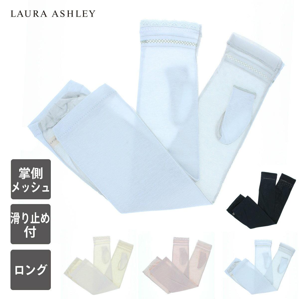 ローラ アシュレイ 指なし UVカット UV手袋   てぶくろ ギフト プレゼント 40cm ロング丈 保湿 ひんやり触感 掌側 メッシュ おしゃれ 通勤 通学
