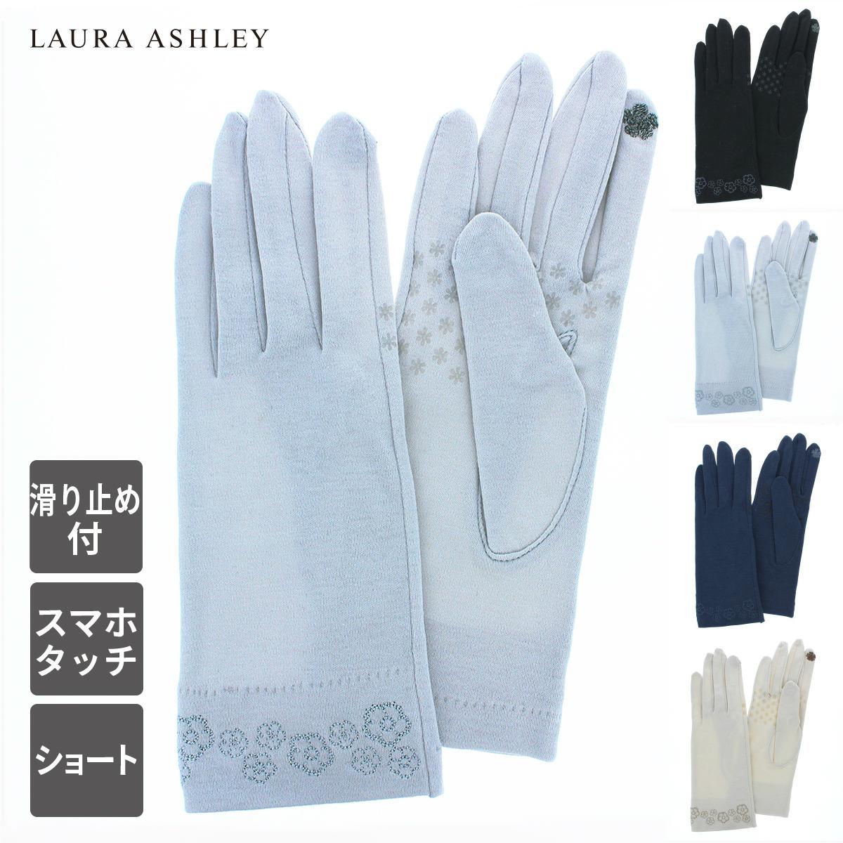 ローラ アシュレイ 五本指 UVカット UV手袋   てぶくろ ギフト プレゼント 24cm ショート丈 スマホ対応 綿100% おしゃれ 通勤 通学