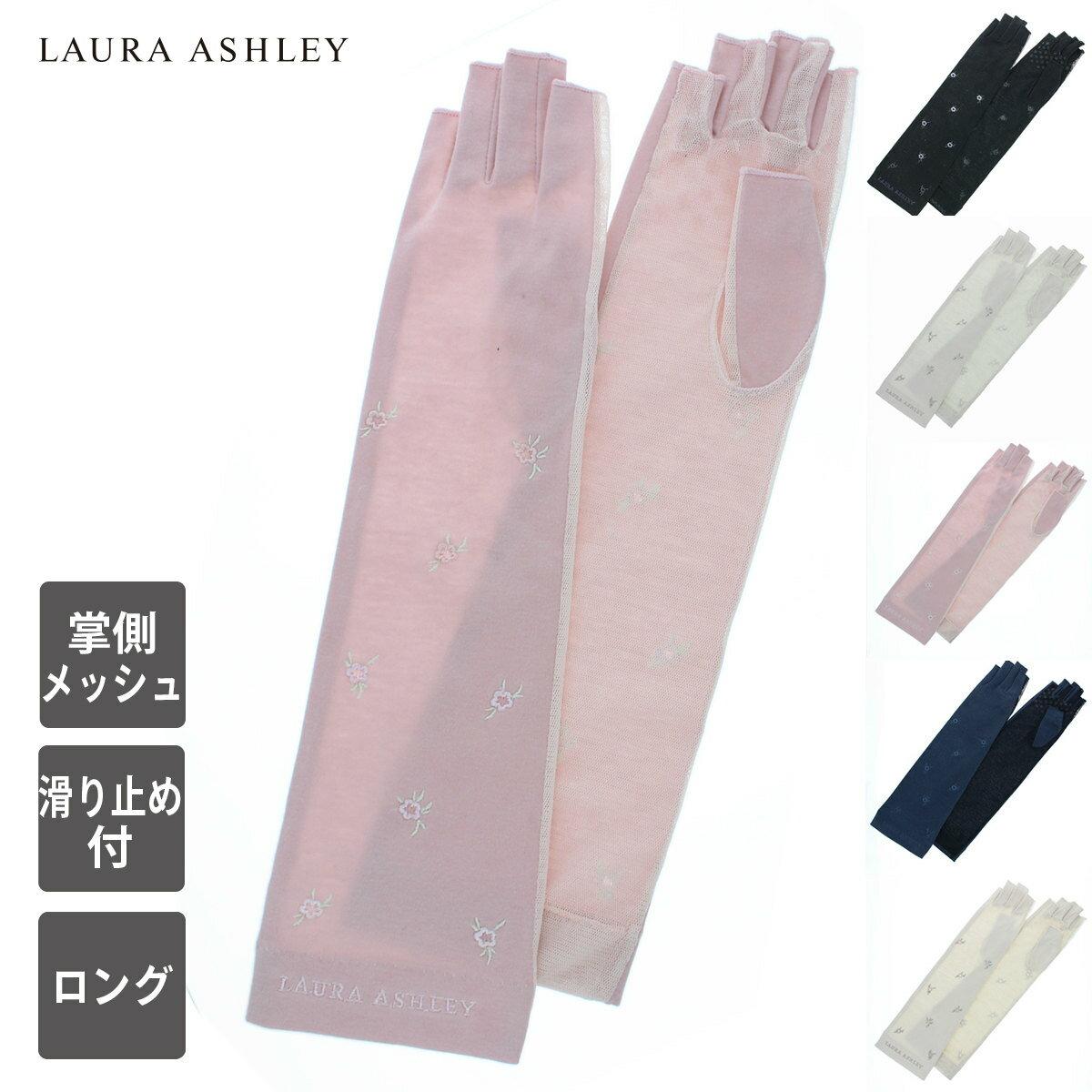 ローラ アシュレイ 指切り UVカット UV手袋   てぶくろ ギフト プレゼント 36cm ロング丈 甲側 綿100% 掌側 メッシュ おしゃれ 通勤 通学