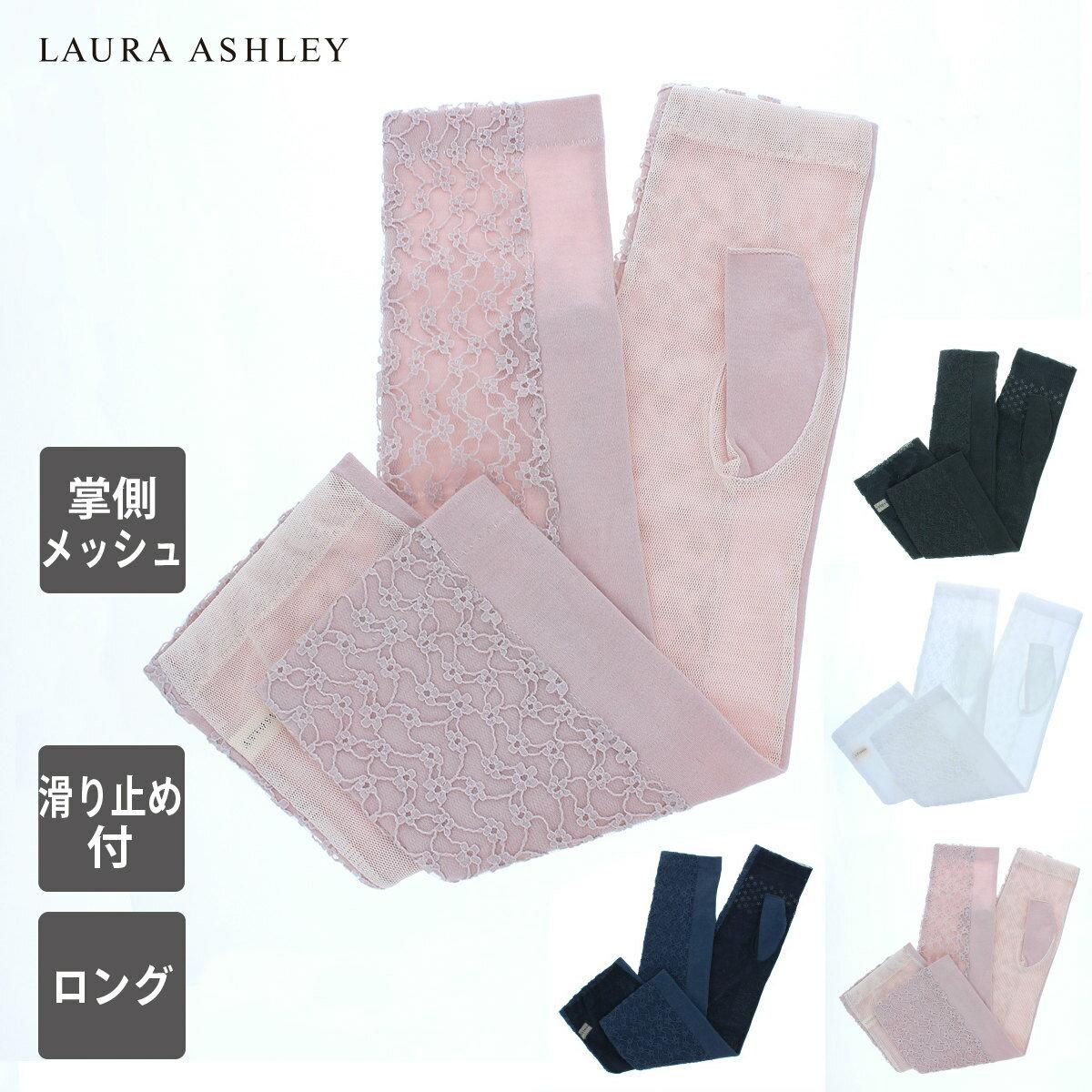 ローラ アシュレイ 指なし UVカット UV手袋   てぶくろ ギフト プレゼント 35cm ロング丈 アームカバー 綿レースがかわいい おしゃれ 通勤 通学