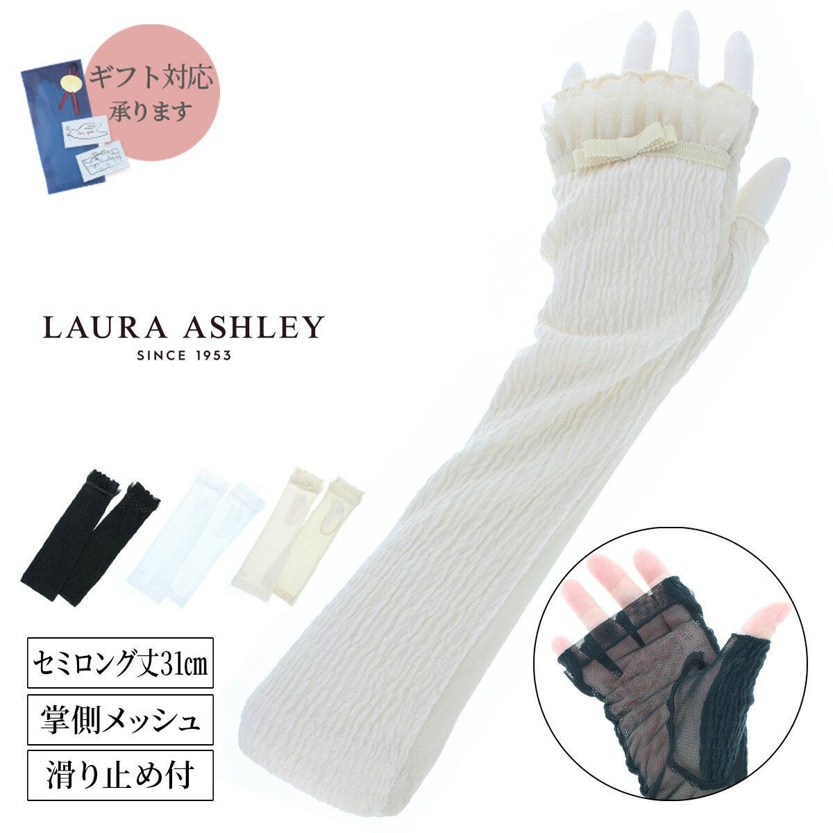 ローラ アシュレイ 指なし UVカット UV手袋   てぶくろ ギフト プレゼント 31cm 短め ロング丈 掌側 メッシュ おしゃれ 通勤 通学