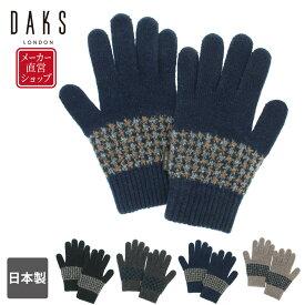 DAKS メンズ ブランド手袋 ニット ダックス 上品 編み 防寒 アウトドア 秋 冬 暖かい カジュアル ブランド 防寒 おしゃれ 通勤 ビジネス カジュアル
