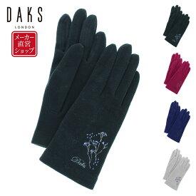 DAKS レディース ブランド手袋 テンセル ジャージ 手袋 柔らか 五本指 ベーシックデザイン シンプル シーズンモチーフ 花刺繍 プレゼント 人気 防寒 カジュアル
