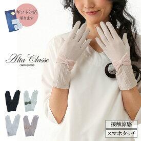 プレゼント アルタクラッセ UV手袋 UVカット 紫外線対策 長めショート丈 27cm 接触冷感 ひんやり 抗菌 ストレッチ 保湿 スマホ タッチパネル対応 リボン プレゼント
