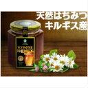 日本初上陸!キルギスの森のハチミツ(百花蜜) キルギスハニー 500g