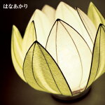 盆提灯はなあかりカラー3色花のつぼみデザイン仏具職人日本製国産ライト照明シンプル美しい現代仏壇仏壇家具調仏壇八木研送料無料ALTARアルタ