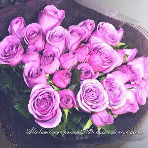 【アメジスト】パープルのバラ30本のブーケ(紫のバラの花束)【楽ギフ_包装】【楽ギフ_メッセ入力】【楽ギフ_名入れ】【薔薇の花束 祝い花 ギフト フラワーギフト 記念日ギフト お誕生日