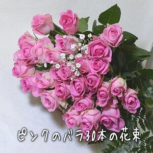 送料無料!ピンクのバラ 30本の花束【あす楽対応】【楽ギフ_包装】【楽ギフ_メッセ入力】【バラの花束 薔薇の花束 フラワーギフト お誕生日祝い 入学祝い 出産内祝い 出産祝い 送料込】05P2