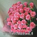 送料無料!ピンクのバラの花束 50本【あす楽対応】【あす楽_土曜営業】【楽ギフ_包装】【楽ギフ_メッセ入力】【お誕…