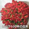 赤バラ 100本 花束 プロポーズ 108本可 フラワーギフ…