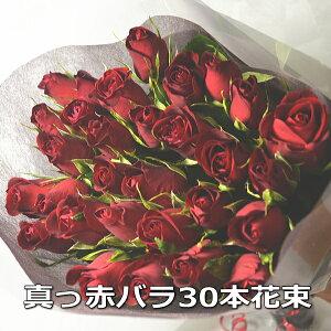送料無料 平日16時まであす楽OK 赤バラの花束 30本 フラワーギフト 花ギフト 薔薇の花束 赤薔薇 赤バラ ローズ お花 ギフト レッド ブーケ お誕生日プレゼント 贈り物 記念日 結婚記念日 サプ