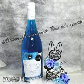 【送料無料】数量限定!入手困難 ピーロートブルーのワイン「BALTER DE ALORT」grand blueと枯れない花 プリザーブドフラワー「ネコと青いバラ」ブリザーブドフラワー ばら 青 薔薇 お祝い 誕生日 プレゼント 結婚 記念日 フラワーギフト おしゃれ