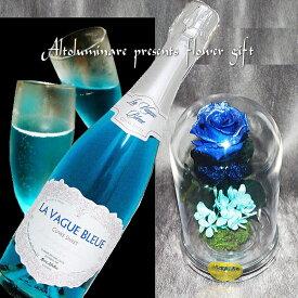 フランス ブルーのワインと枯れない花 プリザーブドフラワー「青いバラ」ブリザーブドフラワー お酒 スパークリングワイン 泡 プリザ ブルーローズ 青バラ ばら 青 薔薇 お花 お祝い 誕生日 結婚 記念日 プレゼント フラワーギフト セット おしゃれ 母の日
