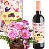 イタリアワイン(赤)「ロミオとジュリエット」と季節…