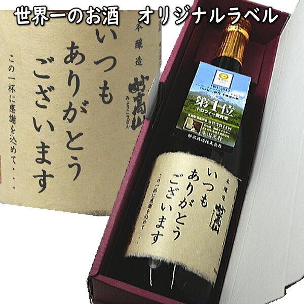 世界一のお酒「妙高山」「いつもありがとうございます」オリジナルラベル付 高級化粧箱入り【楽ギフ_包装】【楽ギフ_メッセ入力】【父の日ギフト 送料込み 日本酒 ギフト包装】05P03Sep16