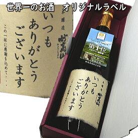 【送料無料】数量限定!世界一のお酒「妙高山」「いつもありがとうございます」オリジナルラベル付【楽ギフ_包装】【楽ギフ_メッセ入力】【父の日ギフト 日本酒 ギフト包装】05P03Sep16