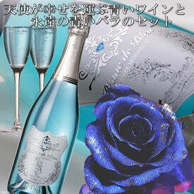 ブルーのワイン「ブランドブルー」と枯れない花 プリザーブドフラワー「青いバラ」ブリザーブドフラワー お酒 辛口 スパークリングワイン 泡 プリザ ブルーローズ 青バラ ばら 青 薔薇 お花 一輪 お祝い 誕生日 プレゼント 結婚 記念日 フラワーギフト セット おしゃれ