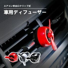 芳香剤 車 エアコン吹き出し口 アクセサリー Air force II (Audi Benz VW BMW 車内芳香剤 かわいい おしゃれな 自動車用 アロマディフューザー 国産車 輸入車 問わずおすすめ アウディ ベンツ フォルクスワーゲン)
