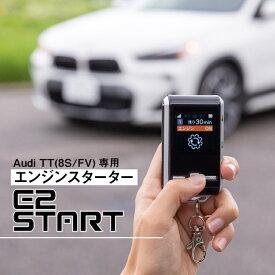 アウディ TT (型式:8S/FV) エンジンスターター (Audi エンスタ ドイツ車 リモートエンジンスターター) E2START