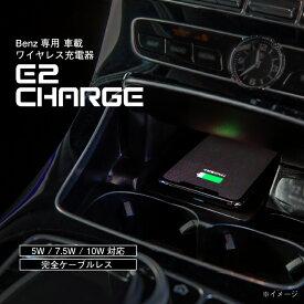 メルセデス ベンツ Cクラス(W205 S205 A205 C205) GLCクラス(X253 C253) ワイヤレス充電器 (Mercedes-Benz 車載用 アクセサリー スマホ 高速 急速 無線 ワイヤレスチャージャー Wireless Charger 置くだけ充電) E2CHARGE for Benz Type03