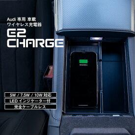 アウディ A6(F2) A7(F2) ワイヤレス充電器 (Audi 車載用 アクセサリー スマホ 高速 急速 無線 ワイヤレスチャージャー Wireless Charger 置くだけ充電) E2CHARGE for Audi Type01