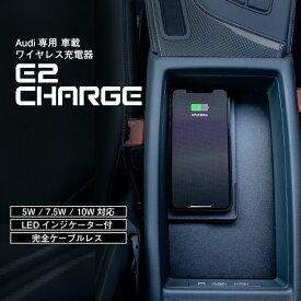 アウディ A4(8W) A5(F5) ワイヤレス充電器 (Audi 車載用 アクセサリー スマホ 高速 急速 無線 ワイヤレスチャージャー Wireless Charger 置くだけ充電) E2CHARGE for Audi Type02