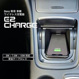 メルセデス ベンツ Aクラス(W176) CLAクラス(C117 X117 W117) GLAクラス(X156) ワイヤレス充電器 (Mercedes-Benz 車載用 アクセサリー スマホ 高速 急速 無線 ワイヤレスチャージャー Wireless Charger 置くだけ充電) E2CHARGE for Benz Type01