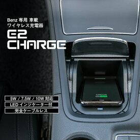 メルセデス ベンツ Bクラス(W246) ワイヤレス充電器 (Mercedes-Benz 車載用 アクセサリー スマホ 高速 急速 無線 ワイヤレスチャージャー Wireless Charger 置くだけ充電) E2CHARGE for Benz Type02
