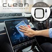 マイクロファイバークロスキットスプレーボトル専用収納ポーチ(ナビ液晶車用自動車用車載お掃除拭き取り水拭き汚れ取り磨き上げクリーニングタオルアクセサリー)CLEAN