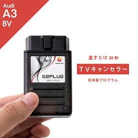 アウディ A3 (型式:8V) TVキャンセラー MMI (Audi 走行中 ナビ 操作 DVD 視聴 可能 解除 配線不要 テレビキット テレビキャンセラー キャンセル コーディング) E2PLUG Type03