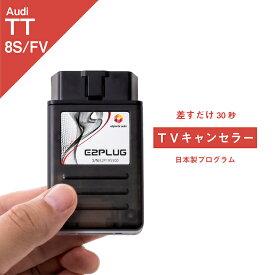 アウディ TT (型式:8S/FV) TVキャンセラー MMI (Audi 走行中 ナビ 操作 DVD 視聴 可能 解除 配線不要 テレビキット テレビキャンセラー キャンセル コーディング) E2PLUG Type03