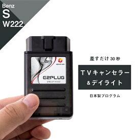 メルセデス ベンツ Sクラス (型式:W222 / V222 / X222 / C217 / R217) 前期 コマンドシステム TVキャンセラー&デイライト (Mercedes Benz NTG5 走行中 ナビ 操作 DVD 視聴 可能 解除 配線不要 テレビキット テレビキャンセラー キャンセル コーディング) E2PLUG Type01