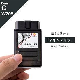 メルセデス ベンツ Cクラス (型式:W205 / S205 / A205 / C205) 前期 コマンドシステム TVキャンセラー (Mercedes Benz NTG5 C-Class 走行中 ナビ 操作 DVD 視聴 可能 解除 配線不要 テレビキット テレビキャンセラー キャンセル コーディング) E2PLUG Type03