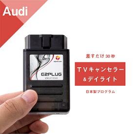 アウディ A1(8X) A3(8V) A4(8K/8W) A5(8T/F5) A6(4G) A7(4G) A8(4H) Q2(GA) Q3(8U/F3) Q5(8R/FY) Q7(4M) R8(4S) TT(8S/FV) TVキャンセラー&デイライト MMI (Audi 走行中 ナビ 操作 DVD 視聴 配線不要 テレビキット テレビキャンセラー) E2PLUG Type01