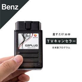 メルセデス ベンツ Sクラス(W222 W217) Cクラス(W205 S205) GLCクラス(C253/X253) Vクラス(W447) コマンドシステム NTG5 TVキャンセラー (Mercedes Benz 走行中 ナビ 操作 DVD 視聴 配線不要 テレビキット テレビキャンセラー キャンセル コーディング) E2PLUG Type03