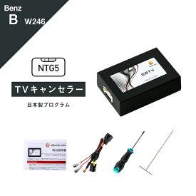 メルセデス ベンツ Bクラス (型式:W246) コマンドシステム NTG5 Star1 TVキャンセラー (Mercedes Benz COMAND NTG5.1 NTG5.5 B-class 走行中 ナビ 操作 DVD 視聴 可能 解除 テレビキット テレビキャンセラー キャンセル) E2TV Type03