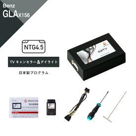 メルセデス ベンツ GLAクラス (型式:X156) コマンドシステム NTG4.5 TVキャンセラー&デイライト (Mercedes Benz COMAND NTG4.5 GLA-class 走行中 ナビ 操作 DVD 視聴 可能 解除 テレビキット テレビキャンセラー キャンセル Mercedes Benz) E2TV Type01