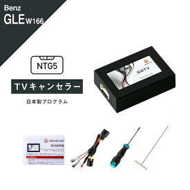 メルセデス ベンツ GLEクラス GLEクーペ (型式:W166 / C292) コマンドシステム NTG5 TVキャンセラー (Mercedes Benz NTG5.1 NTG5.5 COMAND GLE-class GLE-Coupe 走行中 ナビ 操作 視聴 可能 解除 テレビキット テレビキャンセラー キャンセル) E2TV Type03