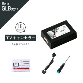 メルセデス ベンツ GLBクラス (型式:X247) TVキャンセラー MBUX (Mercedes-Benz MBUX GLB-class 走行中 ナビ 操作 視聴 可能 解除 テレビキット テレビキャンセラー キャンセル) E2TV Type03