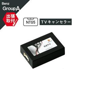 【取付サービス込み】 メルセデス ベンツ A(W176) B(W246) CLA(C117 X117 W117) GLA(X156) NTG5.1用 (Mercedes-Benz 走行中 ナビ 操作 テレビキット テレビキャンセラー) E2TV Type03