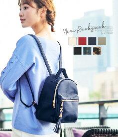 ミニリュック レディース 大人 合皮 フェイクレザー 鞄 かばん バックパック 小さい 通勤 通学 可愛い ママ マザーズバッグ ママバッグ シンプル おしゃれ 軽量 タッセルミニリュックサック [シンディ] ALTROSE アルトローズ