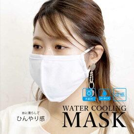送料無料 接触冷感 濡らして使うマスク 洗える 在庫あり 男女兼用 ひんやり 冷却 洗えるマスク 布マスク メッシュ 保護 メンズ レディース 大人用 ウォータークーリングマスク ALTROSE アルトローズ